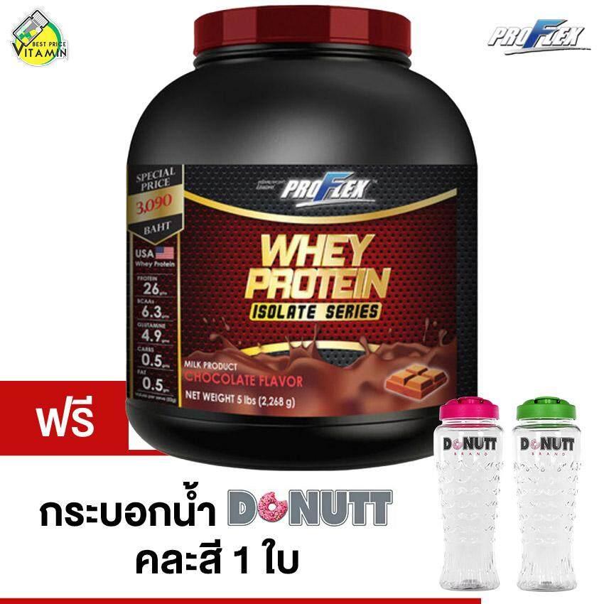 Proflex Whey Protein Isolate Chocolate [5 ปอนด์ - ขนาดใหญ่] [แถมฟรี กระบอกน้ำ คละสี 1 ใบ]