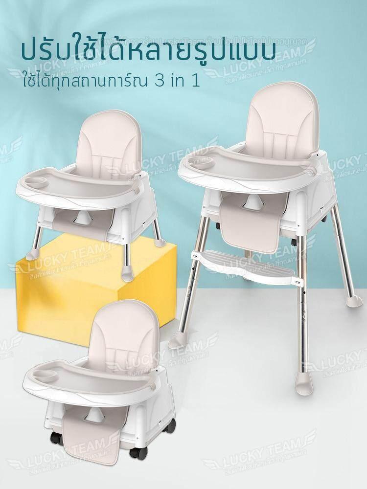 เก้าอี้กินข้าวเด็ก โต๊ะกินข้าวเด็ก Baby High Chair ปรับได้ 3 แบบ เเข็งเเรง มีล้อเลื่อน Lucky Team รุ่น Ba89 By Lucky Team.