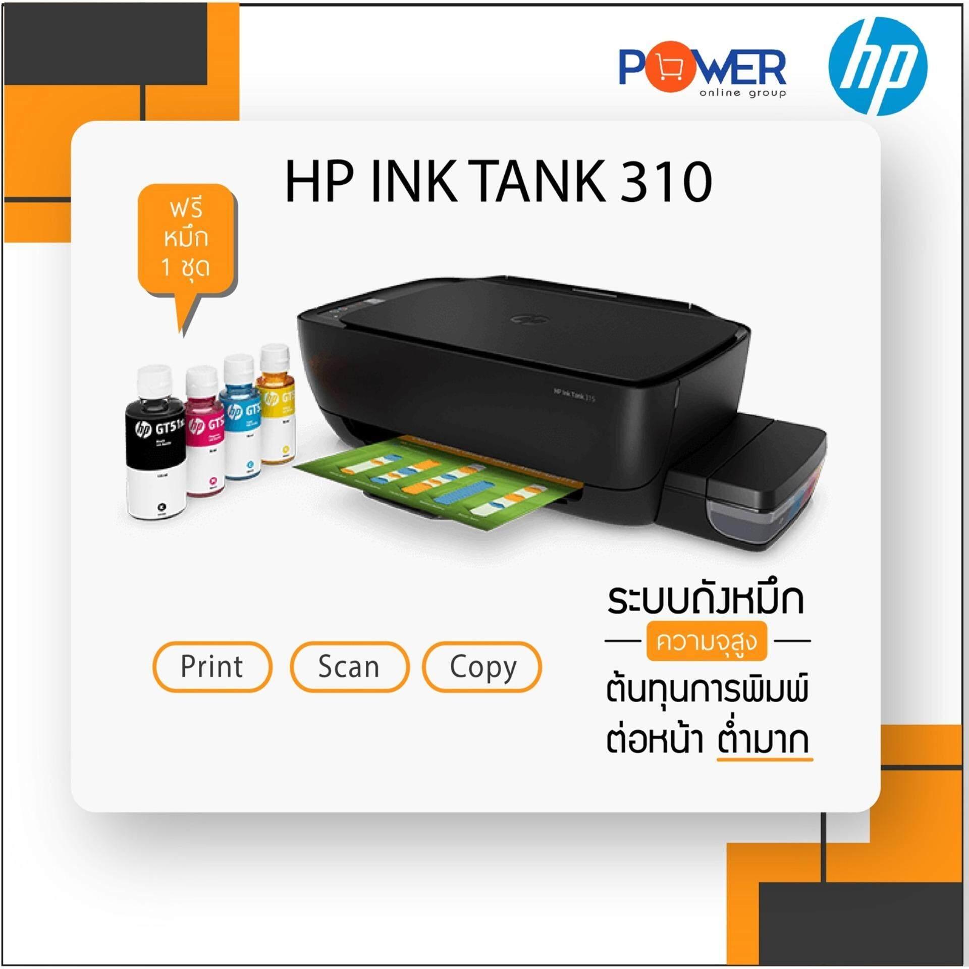 เครื่องพิมพ์เอชพีระบบแทงค์ Hp Ink Tank 310 (z6z11a) รับประกัน 1 ปี On-Site (พร้อมหมึกแท้ 1ชุด) By Power Online Group.