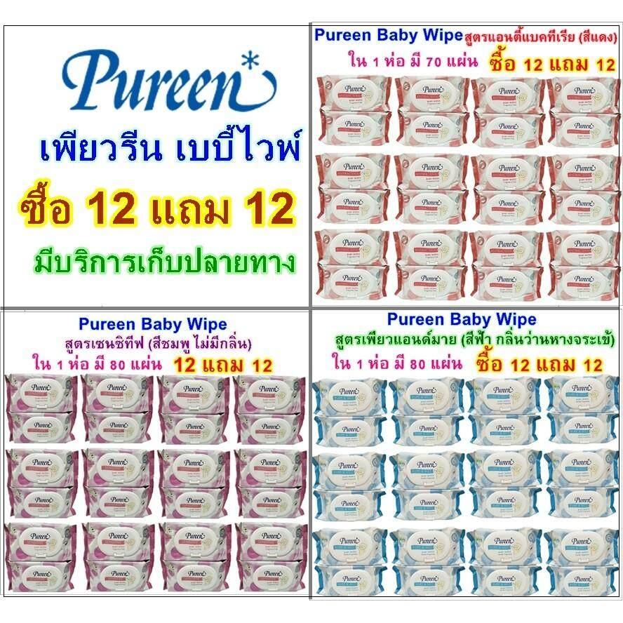 Pureen Baby Wipe ทิชชู่เปียกเพียวรีน 12 ชิ้น แถม 12 ชิ้น (ยกลัง).