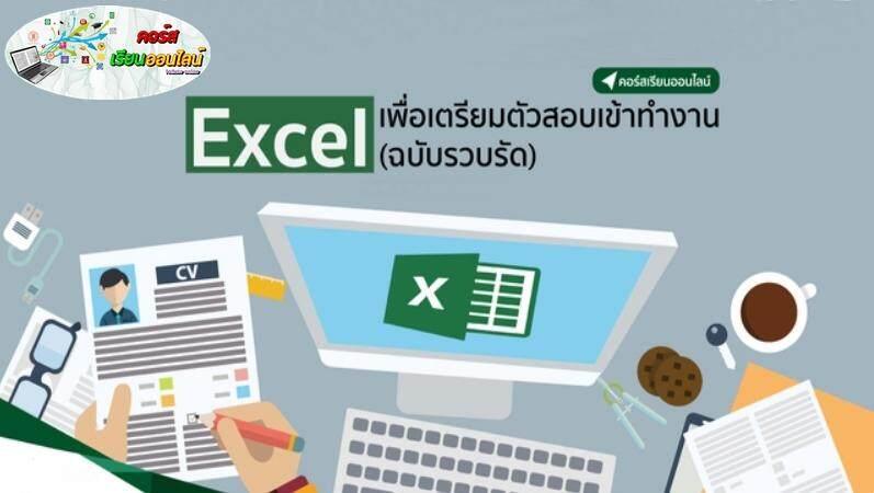 คอร์สออนไลน์ Excel เพื่อเตรียมตัวสอบเข้าทำงาน (ฉบับรวบรัด) ดูที่ไหนก็ได้ ดูซ้ำกี่รอบก็ได้ ตลอดชีพ By Non Branl).