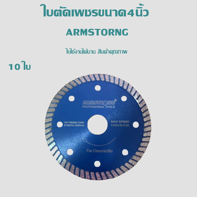 Armstrong ใบตัดเพชร 2in1 จำนวน 1 ใบ (สีฟ้า)