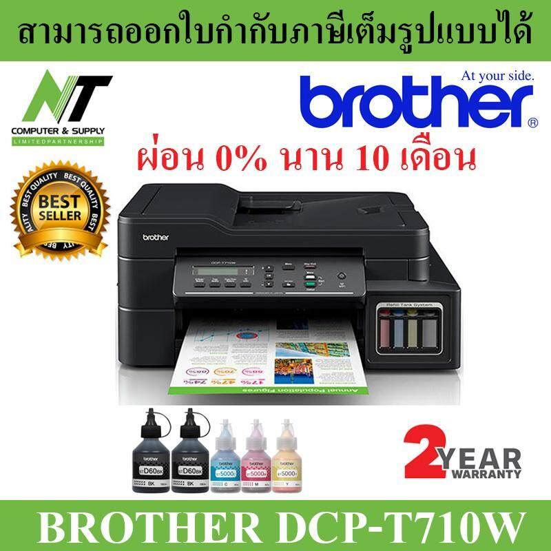 Brother Printer Dcp-T710w เครื่องพิมพ์มัลติฟังชั่นสี พร้อมหมึกใช้งาน 1 ชุด (สีดำ 2 ขวด และสีอย่างละ 1 ขวด).