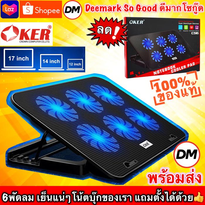 ?ส่งเร็ว? ร้านdmแท้ๆ Oker C516 พัดลมรองโน๊ตบุ๊ค 6 พัดลมระบายความร้อน Game Laptop Cooler Pad Cooling Equipment 6fan Dm516