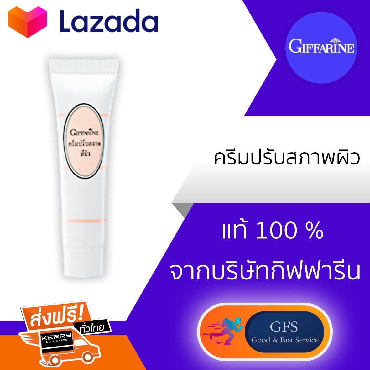 ครีมปรับสภาพผิว กิฟฟารีน Giffarine Skin Conditioning Cream