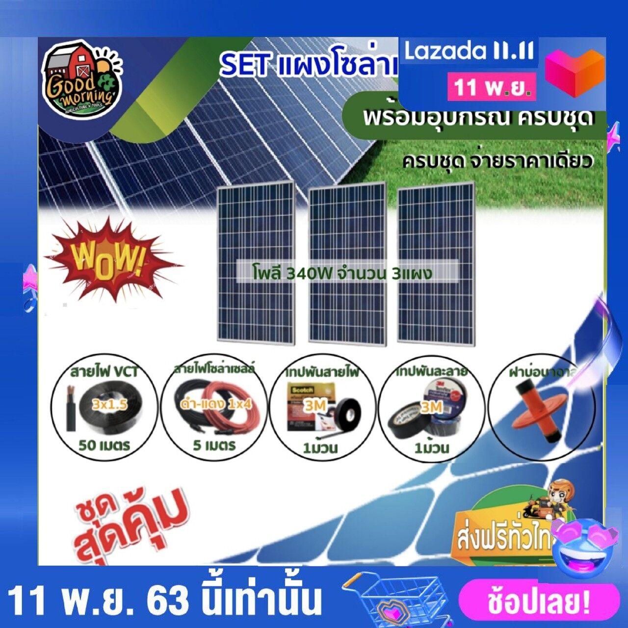 SET แผงโซล่าเซลล์ โพลี 340W 3แผง พร้อมอุปกรณ์ สายไฟ VCT 3x1.5 50M. / สายไฟโซล่าเซลล์ ดำ-แดง 1x4 5M. /เทปพันสายไฟ 3M / เทปพันละลาย 3M /ฝาบ่อบาดาล SOLARCELL POLY ส่งฟรีทั่วไทย เก็บเงินปลายทาง