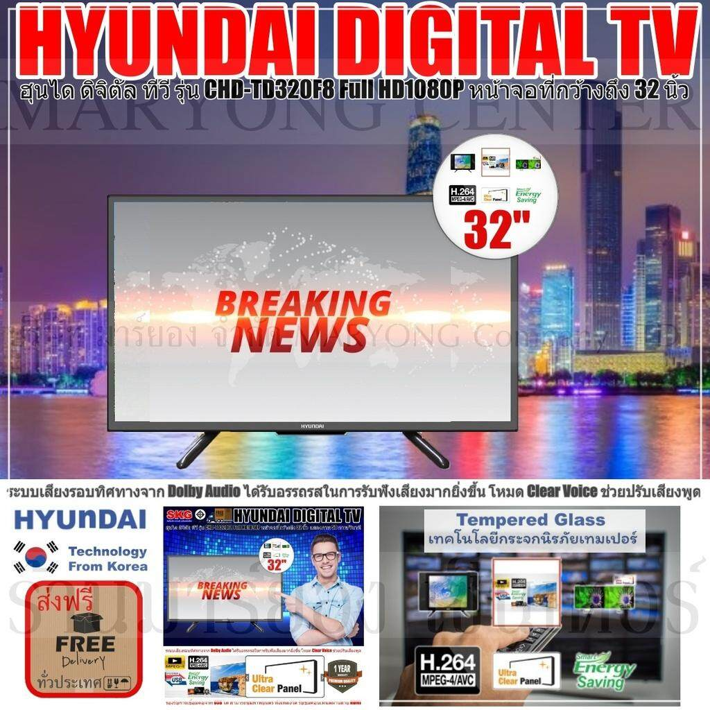 HYUNDAI DIGITAL TV ฮุนได ดิจิตัล ทีวี รุ่น CHD-TD320F8 Full HD1080P หน้าจอที่กว้างถึง 32 นิ้ว Tempered Glass เป็นกระจกนิรภัยเทมเปอร์ จอไม่แตก ที่ช่วยทำให้ทุกมุมมองในการมองเห็นภาพดูมีมิติ V19 1N-12