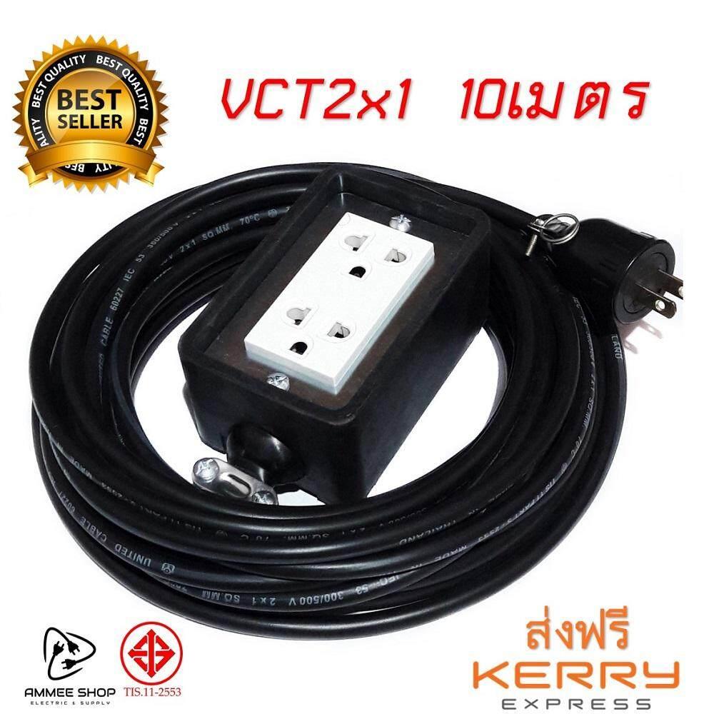 ปลั๊กไฟต่อพ่วง ปลั๊กพ่วง ปลั๊กสนาม สายไฟ ยาว10เมตร สายไฟVCT 2x1sqmm. รุ่นMT2210-0010