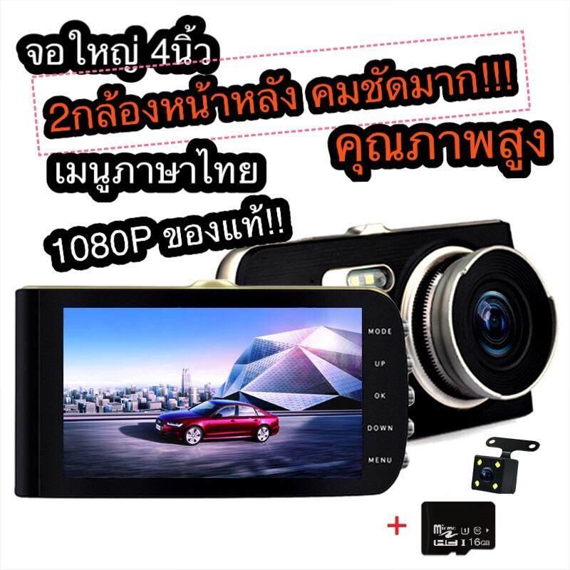 New!!!car Camera Record+16g Memory Card กล้องติดรถยนต์2กล้องหน้าหลัง Full Hd 1080p เมนูภาษาไทย คุ้มที่สุด ถูกที่สุด!!!.