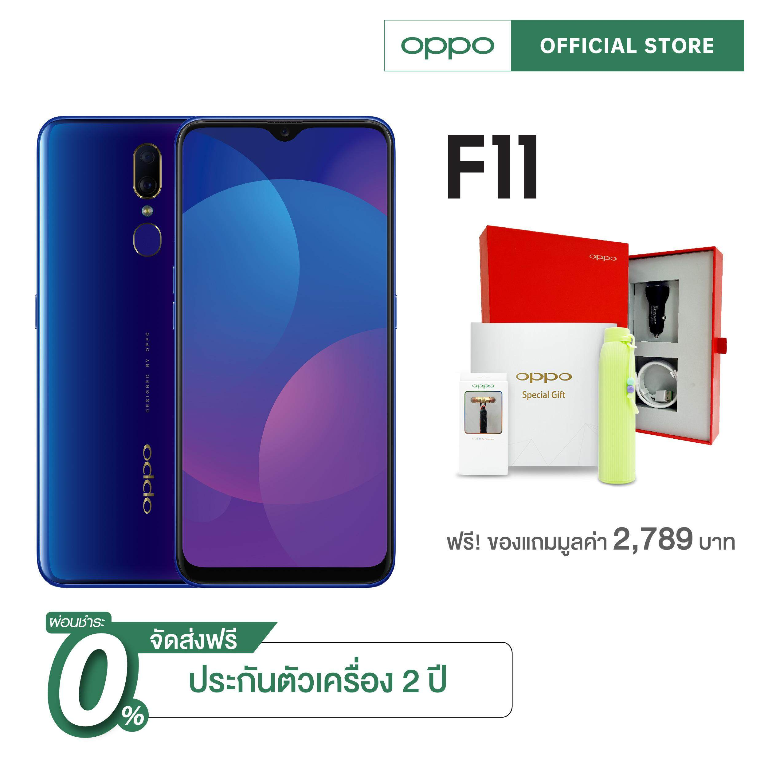 OPPO F11 4+128GB +สวยแม้แสงน้อย+กล้องหลังคู่ 48 MP+ 5MP+ VOOC Flash Charge+สีเขียว+สีน้ำเงิน OPPO F11 Series จัดราคาพิเศษต้อนรับวันแม่ - OPPO F11 Series จัดราคาพิเศษต้อนรับวันแม่