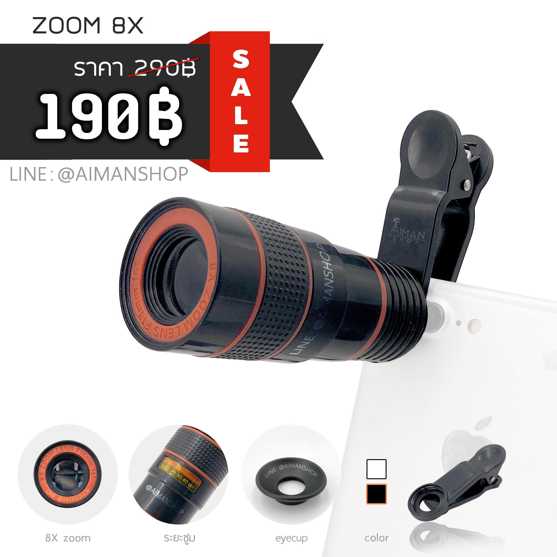 เลนส์มือถือ ซูม 8เท่า (zoom 8x) ปรับโฟกัสได้.