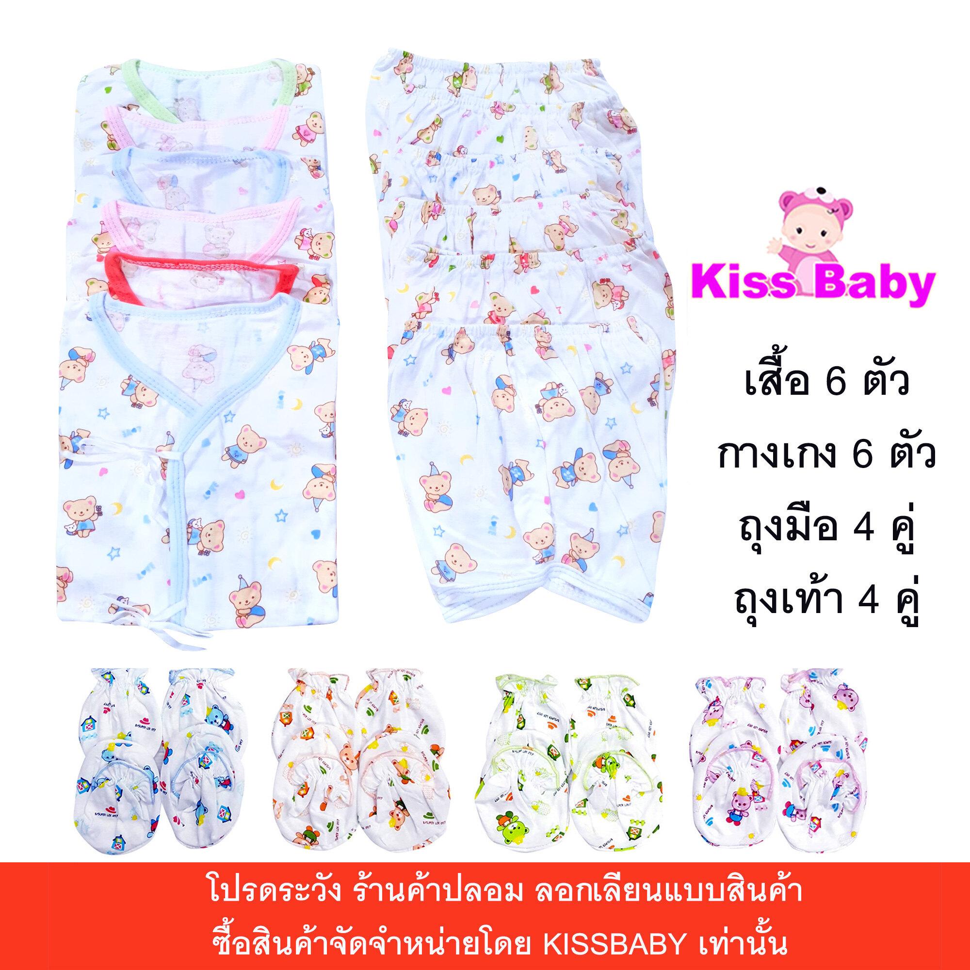 แนะนำ KISSBABY ชุดเซ็ต เสื้อผ้าเด็กแรกเกิด ถุงมือ ถุงเท้า สำหรับเด็กแรกเกิด - 6 เดือน (ใหม่ลายหมี)