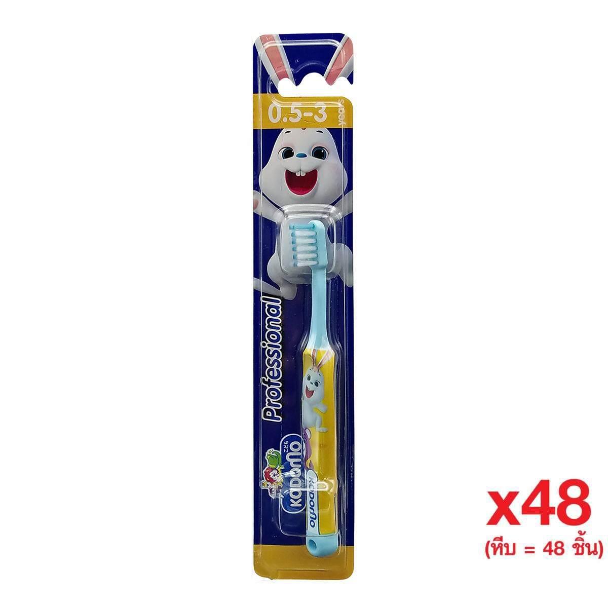 รีวิว KODOMO แปรงสีฟันเด็ก โคโดโม (โปรเฟสชั่นแนล) 0.5-3 ปี (ซื้อยกหีบ 48 ด้าม) (คละสี)
