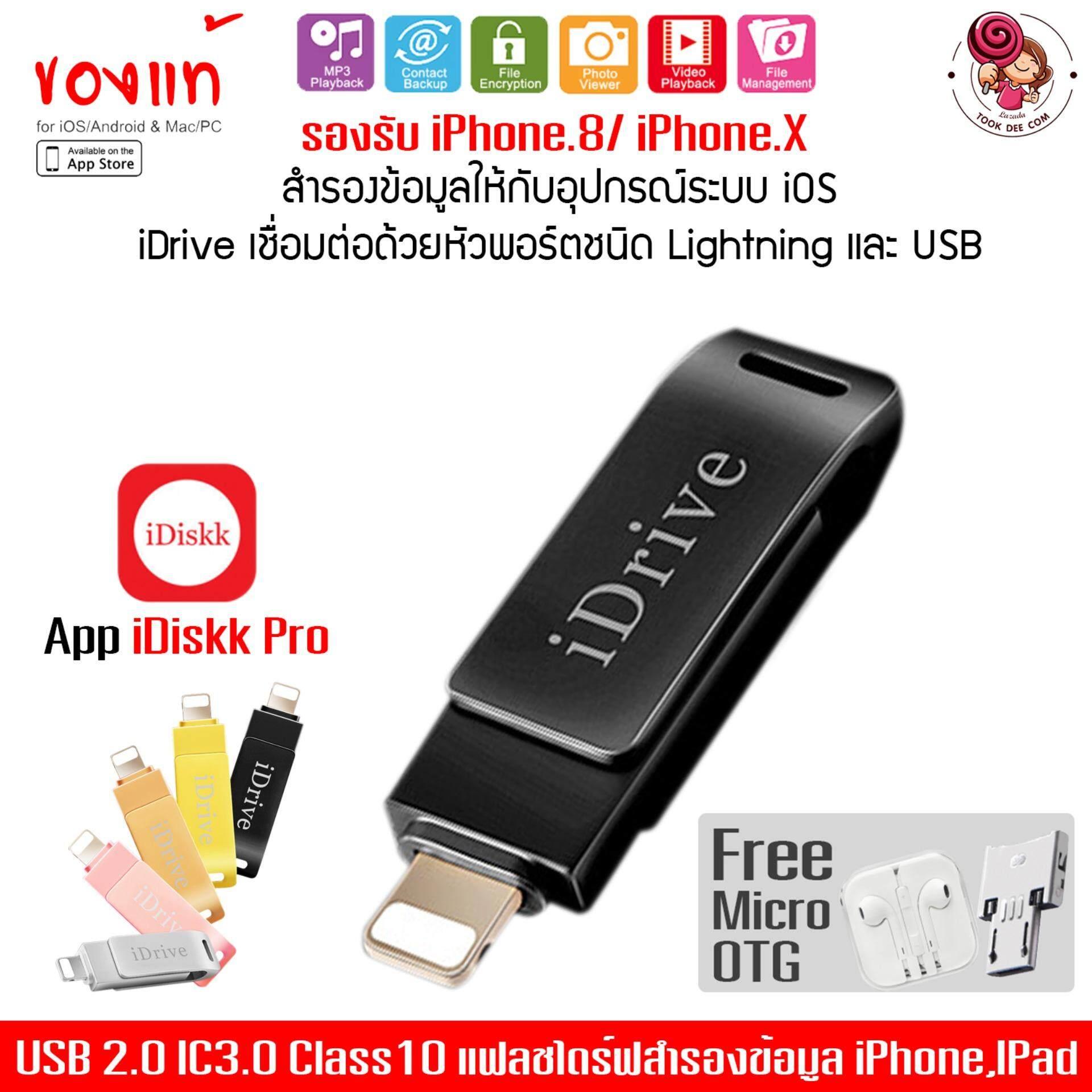 (ของแท้) Idrive Idiskk Pro 32gb Lx-811 5สี Usb 2.0 Ic3.0 Class10 แฟลชไดร์ฟสำรองข้อมูล Iphone,ipad + Otg Oemหูฟัง.