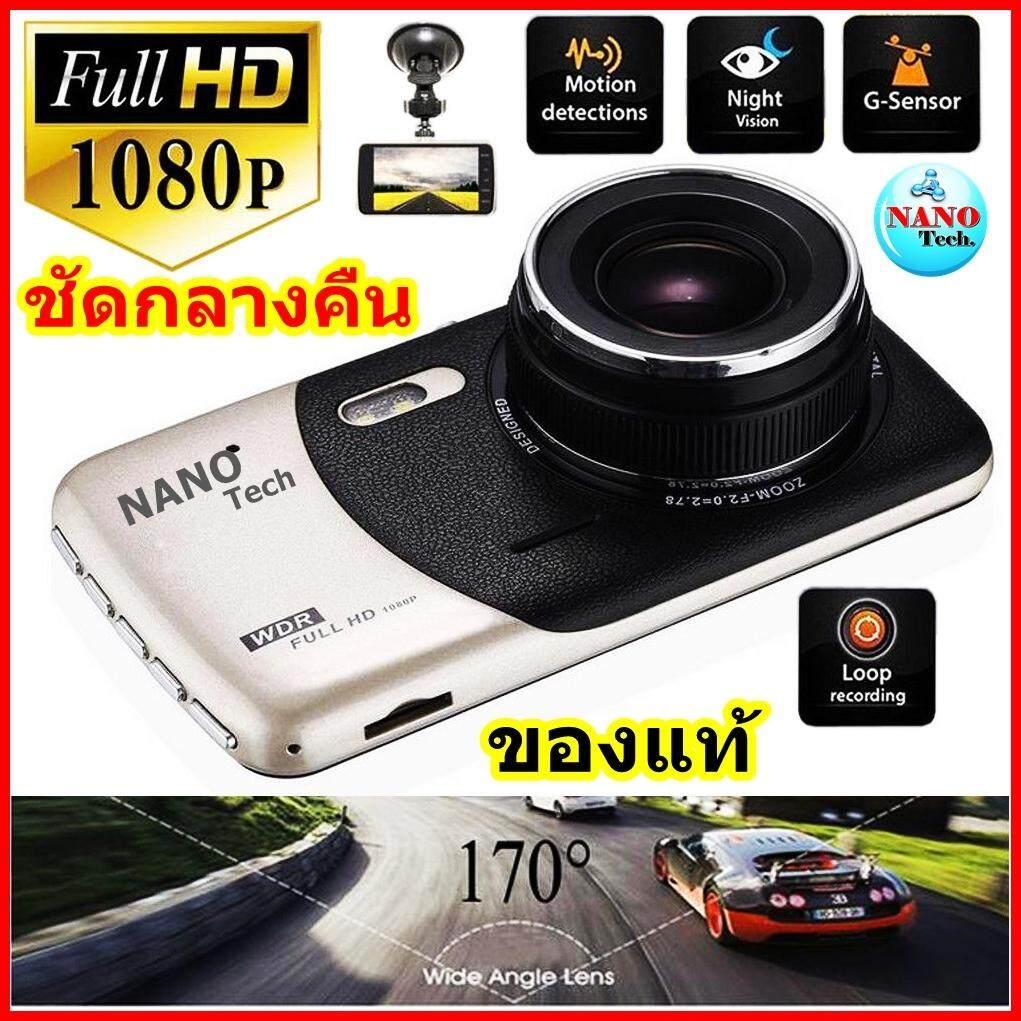 กล้องติดรถยนต์ 2019 จอ 4 นิ้ว IPS 2 กล้อง หน้า-หลัง ภาษาไทย - Q30 สีดำ GOLD
