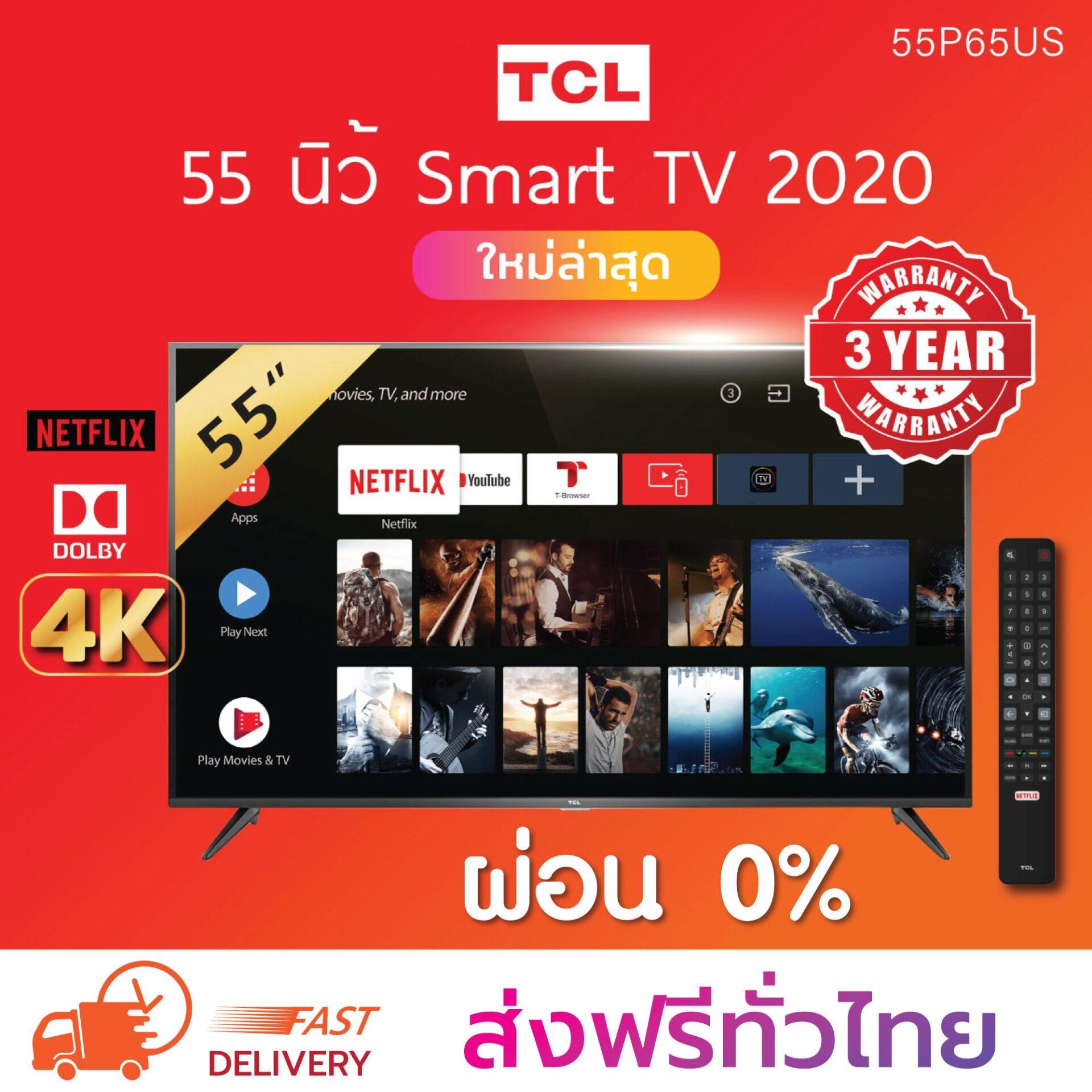 Tcl 55 นิ้ว 55p65us ใหม่สุด2020 ประกัน3ปี ผ่อน 0% สมาร์ททีวี ขอบบาง ดูบอล Led Tv  ทีวีดูnetflix Youtube คมชัด เสียงดี Wifi 4k 3840 X 2160 Smart Tv รองรับ Usb Hdmi ของขวัญปีใหม่.