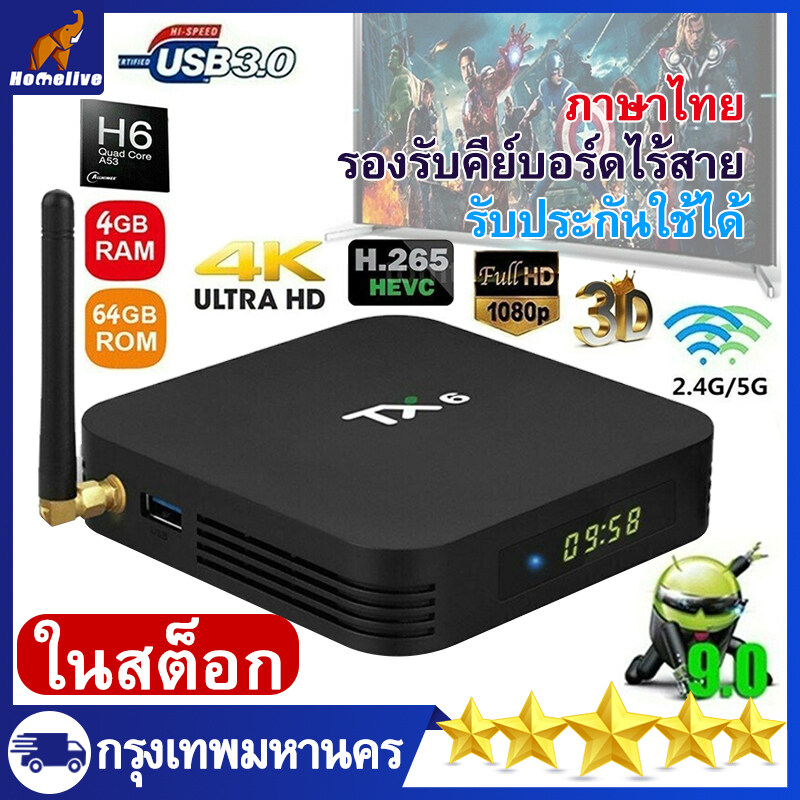Dream-Tech  Tx6 Android Smart Tv Box 2020 กล่องแอนดรอยbox 64gb/32gb Android 9.0 Bluetooth 4k Quad Core 2gb/16gb Wifi Smart Tv Home Audio Media Player.