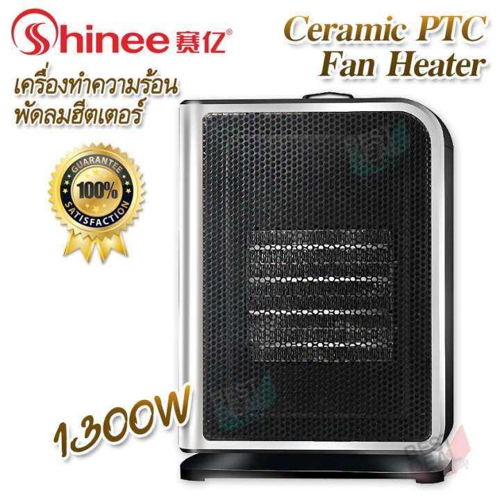 Shinee Fan Heater 1300W Sliver เครื่องทำความร้อน พัดลมฮีตเตอร์ ขนาดเล็ก พัดลมทำความร้อน เครื่องปรับอุณหภูมิ ความร้อน พัดลมอุ่นร้อน ให้ความอบอุ่นแก่ร่างกาย เครื่องฮีตเตอร์ กันหนาว พัดลมความร้อน ปรับความร้อนได้ 2 ระดับ (Sliver)