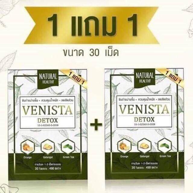 (1แถม1) Venista Detox เวนิสต้า ดีทอกซ์.