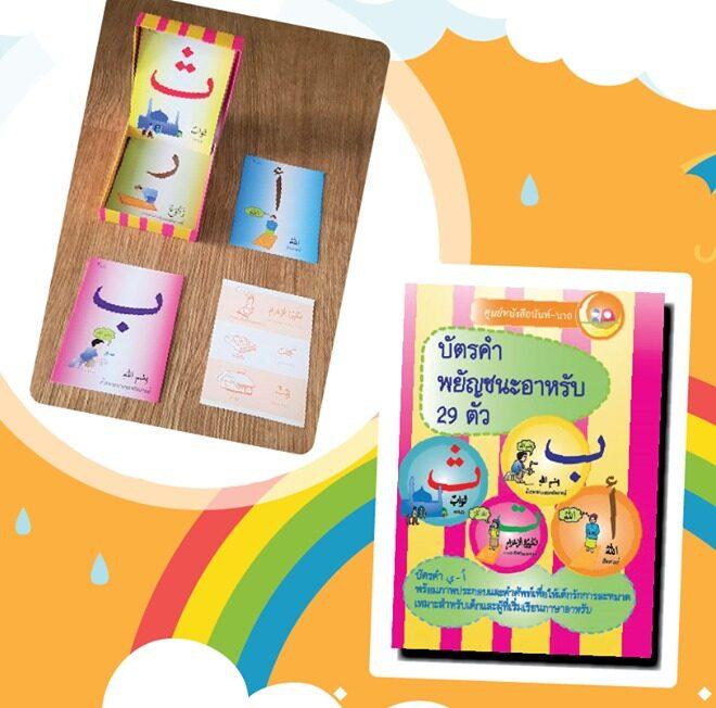 ชุดสื่อการเรียนสอน โปสเตอร์ บัตรคำ ภาษาอาหรับ อลีฟ บา ตา ภาษาไทย ก-ฮ // Flashcard // หนังสือเด็ก มุสลิม // สื่อการสอน // เสริมทักษะ