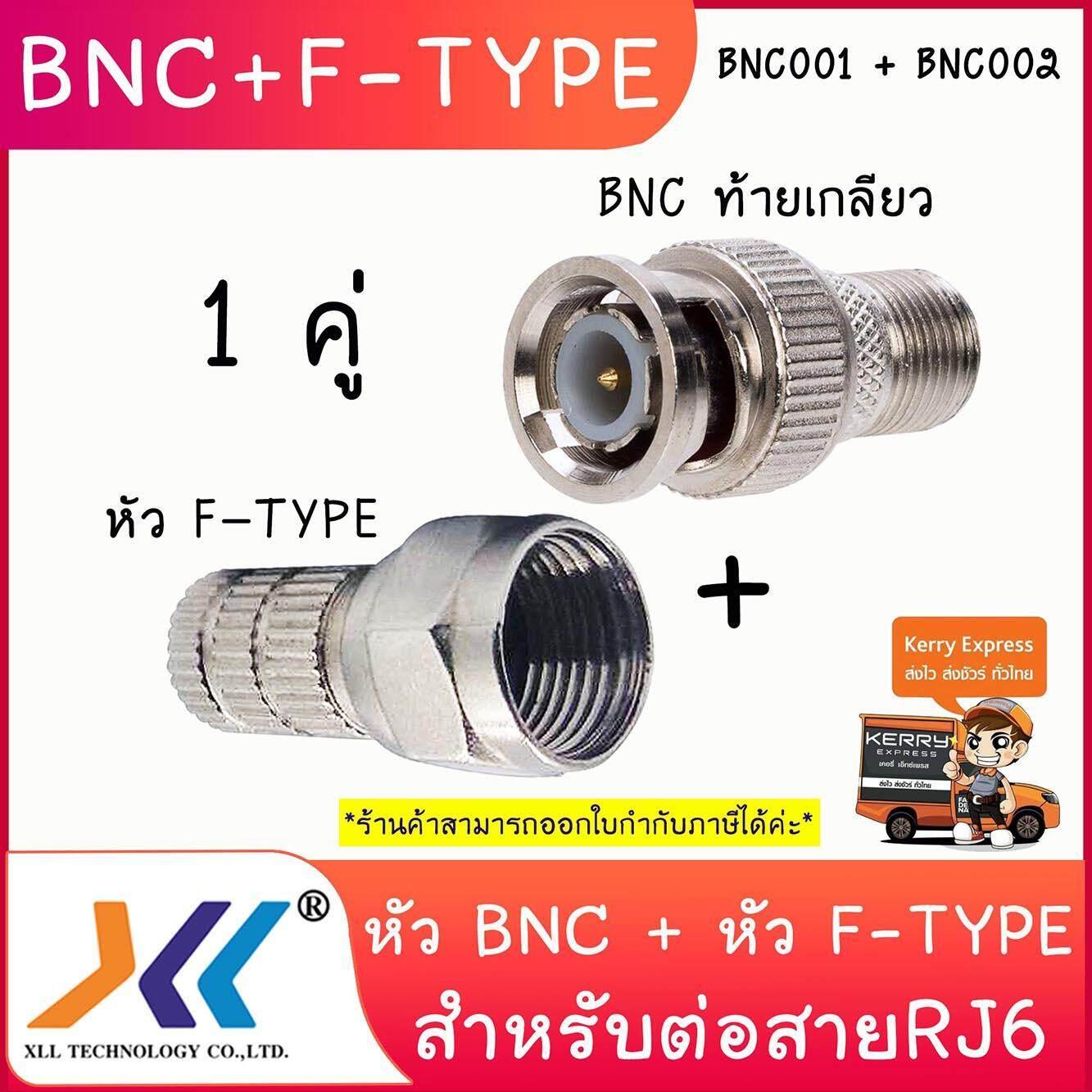หัว BNC + หัว F-Type สำหรับต่อสาย RG6 กล้องวงจรปิด 1 คู่