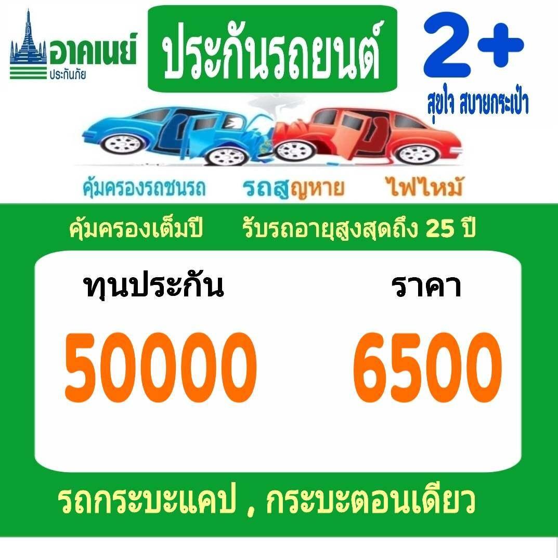 ประกันรถยนต์ชั้น2+ ประกันรถยนต์ประเภท2+ ต่อประกันรถยนต์ insurance บริษัทอาคเนย์ประกันภัย ทุน 50,000 ราคา 6500บาท รับรถกระบะตอนเดียว รถกระบะแคป