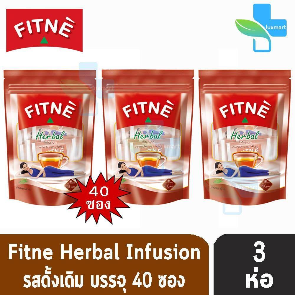 Fitne ยาชงสมุนไพร ตรา ฟิตเน่ ขนาด 40 ซอง [3 ถุง] By Luxmart.