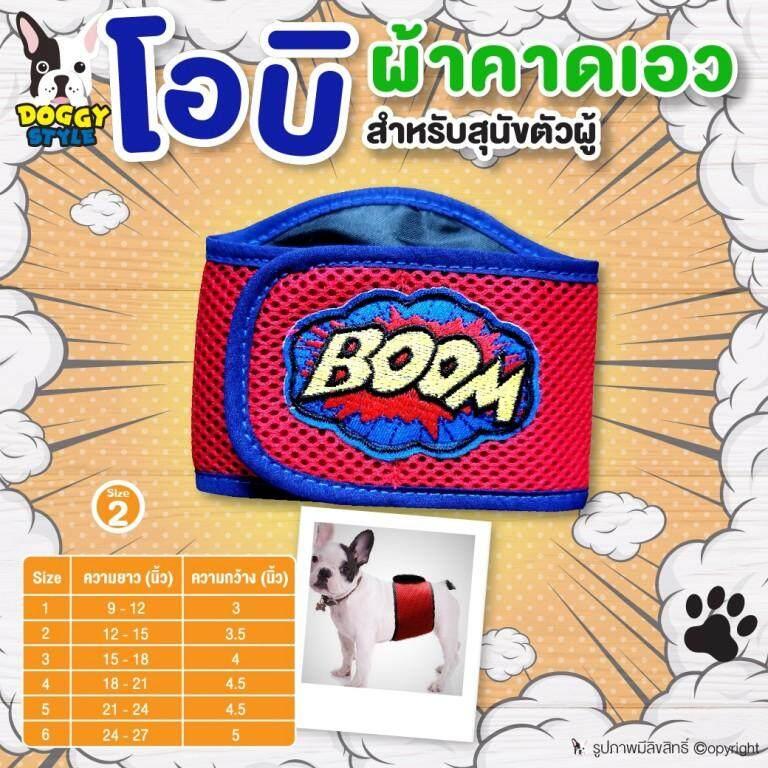 โอบิ ลายboom ผ้าคาดเอว Doggy Style เบอร์ 2 ขนาด ยาว 12-15 นิ้ว กว้าง 3.5 นิ้ว สำหรับสุนัขตัวผู้ ป้องกันฉี่และผสมพันธุ์ โดย Yes Pet Shop.