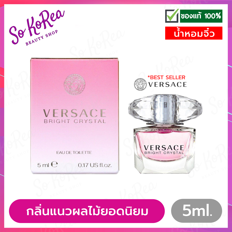 (ของแท้/พร้อมส่ง) น้ำหอมแท้ Versace Bright Crystal Edt 5ml. Women Purfume น้ำหอมผู้หญิง น้ำหอมสำหรับผู้หญิง น้ําหอมแบรนด์ Versace น้ำหอมจาก Versace มีส่วนผสมของผลไม้ให้ความรู้สึกสดชื่น หอมหวานสำหรับหญิงสาวมีระดับ ผู้ชื่นชอบความทันสมัย.