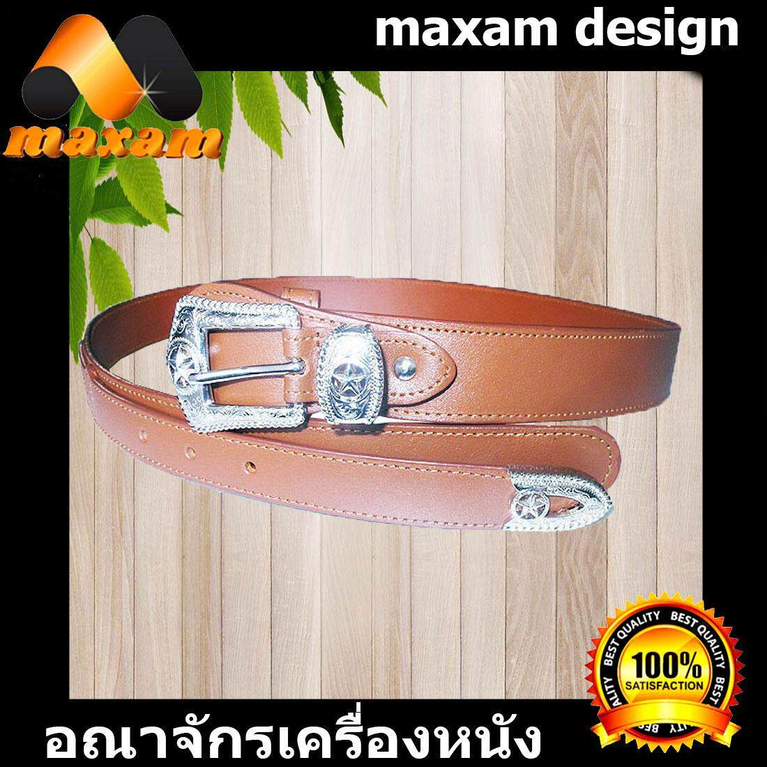 maxam design  เข็มขัดหนังสี แทน หัวดาว เทศกาลของขวัญ สำหรับตัวคุณเอง หรือ คุณพ่อ เพื่อนฝูงมิตรสหาย Style Cowboy เป็นหนังวัวแท้ยาวตลอดเส้น 48นิ้ว หัวดาว เหมาะสำหรับผู้ที่มีเอว37-42นิ้ว     maxam design