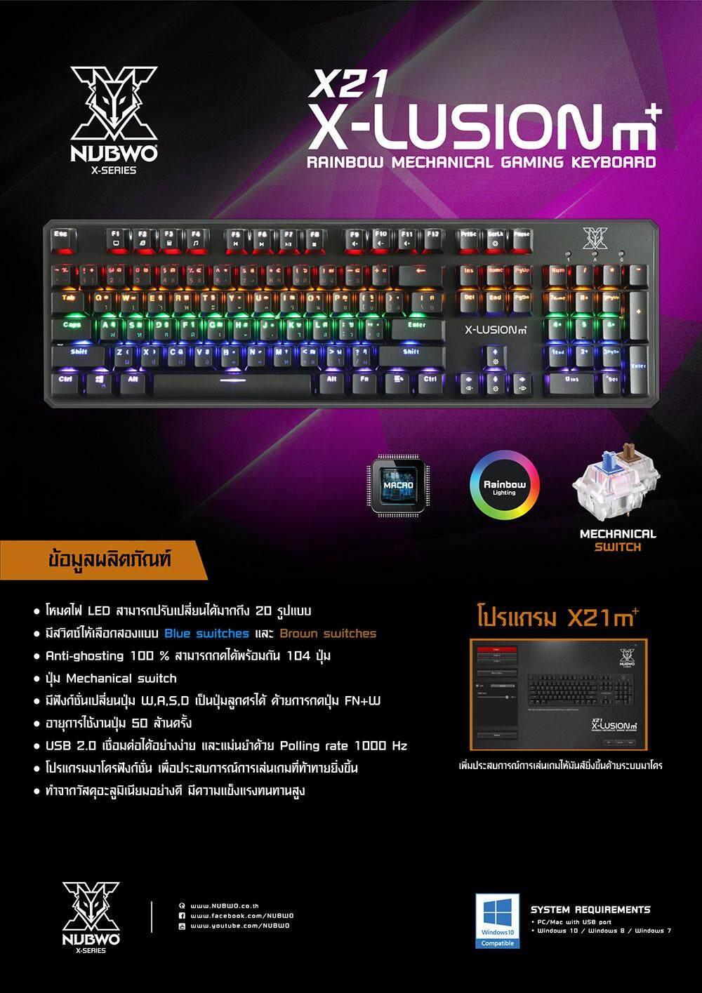 คีย์บอร์ดเกมมิ่ง Nubwo X-Lusion M+ Rainbow Mechanical Gaming Keyboard รุ่น X21.