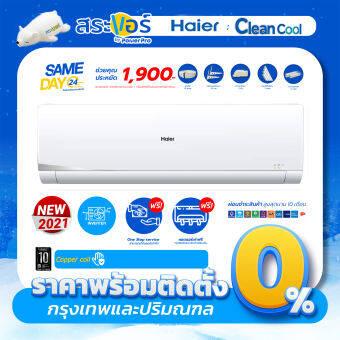 ????ส่งฟรี????[ติดตั้งกรุงเทพและปริมณฑล] [แอร์ใหม่2021] แอร์ Haier แอร์ติดผนัง ระบบอินเวอร์เตอร์ Clean Cool VNS Series [SameDay] สี ผ่อนชำระ 0% 10 เดือน 24,200 BTU