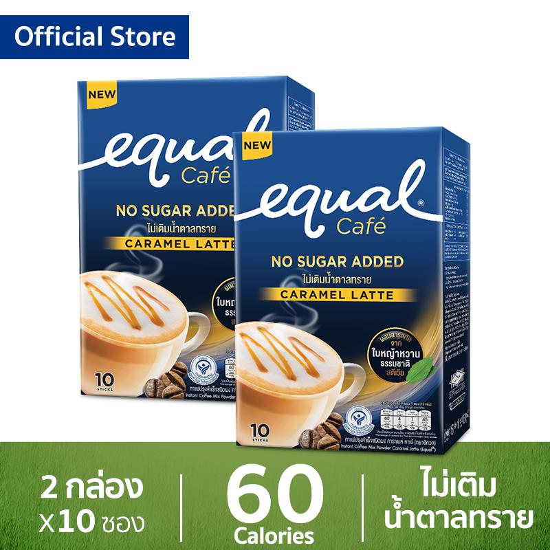 [2 กล่อง] Equal Instant Coffee Mix Powder Caramel Latte 10 Sticks อิควล กาแฟปรุงสำเร็จชนิดผง คาราเมล ลาเต้ กล่องละ 10 ซอง 2 กล่อง รวม 20 ซอง, 60 แคลอรี, ไม่เติมน้ำตาลทราย, No Sugar Added, หวานจากหญ้าหวานธรรมชาติ 100%,.