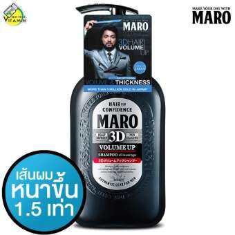 โปรโมชั่น Maro 3D Volume Up Shampoo Ex [460 ml.] แชมพูฟื้นบำรุงให้หนังศรีษะสุขภาพดี ลดอาการคันและรังแคบนหนังศรีษะ