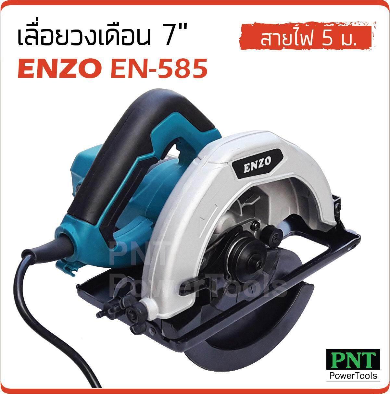 เลื่อยวงเดือน 7 นิ้ว ENZO EN-585