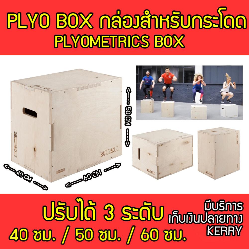 Plyo Box กล่องสำหรับกระโดดเพื่อการฝึกแบบ Plyometrics ,plyo Workout Jump Box, Plyo Box ,plyometrics Box.