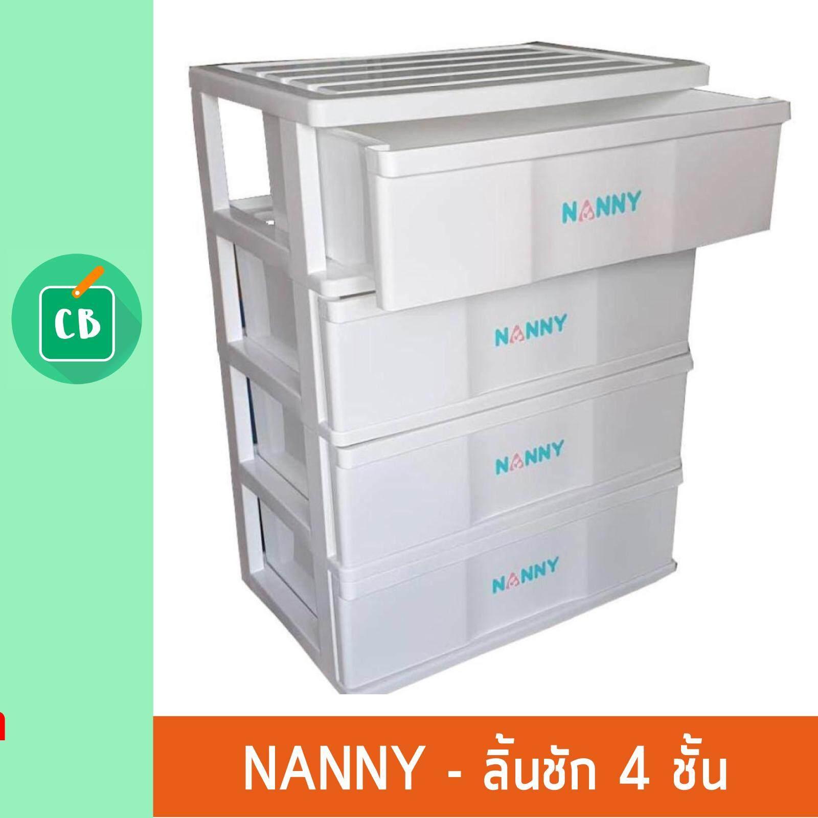 ราคา Nanny - ลิ้นชักเก็บของ พลาสติก 4 ชั้น