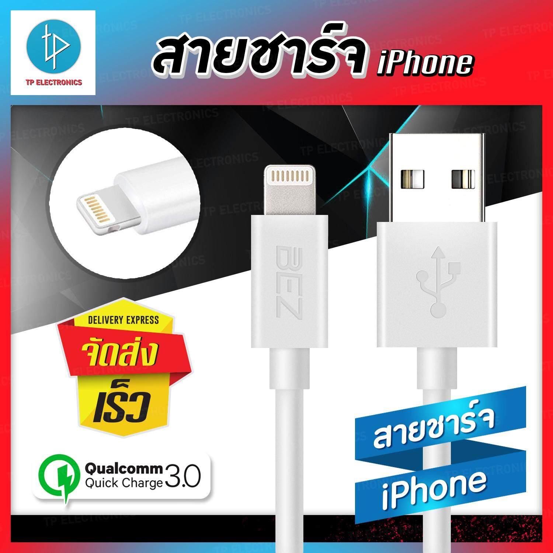 สายชาร์จไอโฟน Bez สายชาร์จ Iphone Quick Charge 1m Apple Lightning To Usb Cable สาย ชาร์จเร็ว Fast Charge สายชาร์จมือถือ Iphone 5 5s 6 6s 6 Plus 6s Plus 7 7 Plus 8 8 Plus X By Tp Electronics.