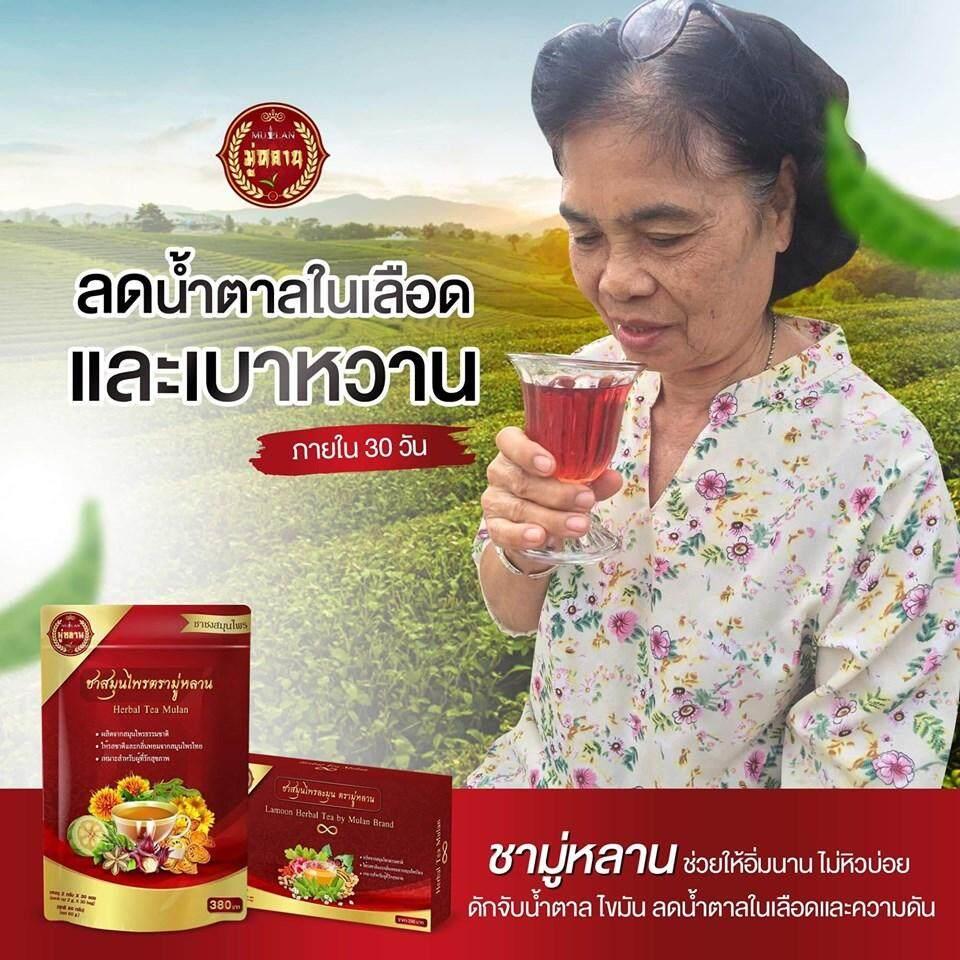 1 แถม 1 Mulan (ชามู่หลาน) ชาจีนผสมสมุนไพรไทย100% ชาเลิกป่วย.