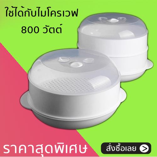 ✅ส่งไว ส่งทุกวัน กล่องนึ่ง กล่องอุ่นอาหาร ใช้สำหรับไมโครเวฟ สีขาว กล่องอุ่นอาหาร ถาดอุ่นอาหาร พร้อมฝา มีรูระบายไอน้ำทำให้อาหารร้อนเร็ว สามารถเข้าไมโครเวฟได้ กล่องนึ่ง อุ่น อาหารในไมโครเวฟ ภาชนะสำหรับนึ่ง อบอาหารในไมโครเวฟ New Step Asia Homehuk.
