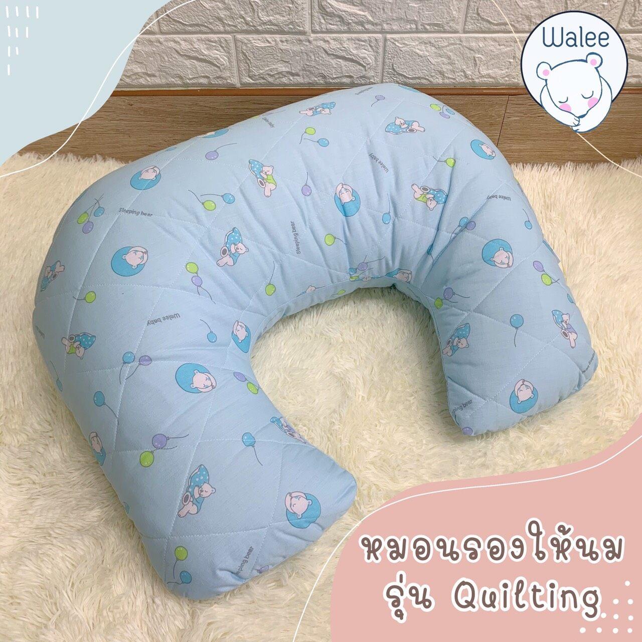ราคา Walee หมอนรองให้นม ใบใหญ่ Nursing Pillow เดินลายQuilting