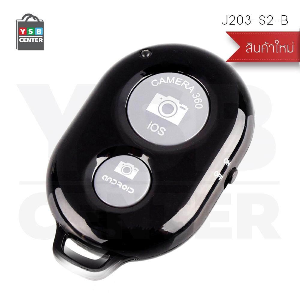 Remote Shutter รีโมทถ่ายรูปไร้สาย สำหรับโทรศัพท์มือถือ Ios และ Android สีดำ รุ่น J203-S2-B.