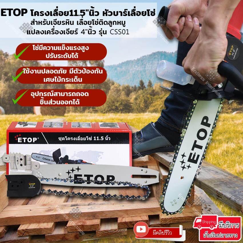 ETOP โครงเลื่อย เลื่อยไฟฟ้า 11.5 นิ้ว หัวบาร์เลื่อยโซ่ สำหรับเจียรหิน เลื่อยโซ่ติดลูกหมู เลื่อยโซ่ไฟฟ้า แปลงเครื่องเจียร์ เลื่อยตัดไม้ 4นิ้ว รุ่น CSS01