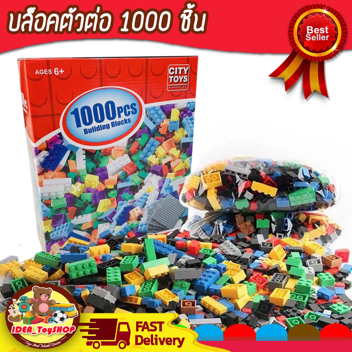 บล๊อกตัวต่อ เสริมพัฒนาการ 1000 ชิ้น ของเล่นเด็ก Toys สร้างเสริมพัฒนาการเด็ก ของเล่นสำหรับเด็ก Kidtoy.