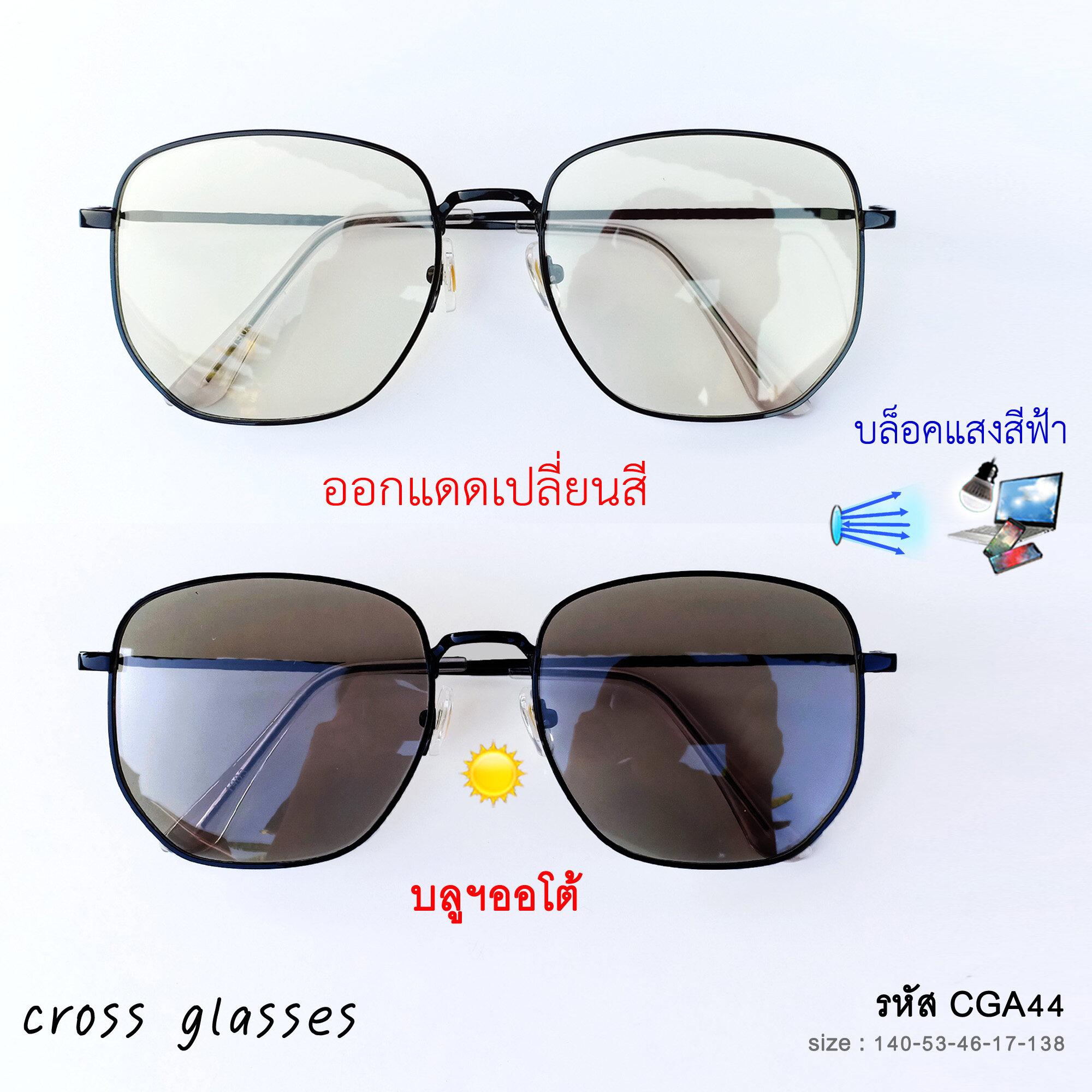 แว่นกรองแสงสีฟ้า เลนส์บลูฯออโต้ ออกแดดเปลี่ยนสี วัสดุผสมไททาเนียม น้ำหนักเบา ทรงยอดนิยม รหัส Cga44.