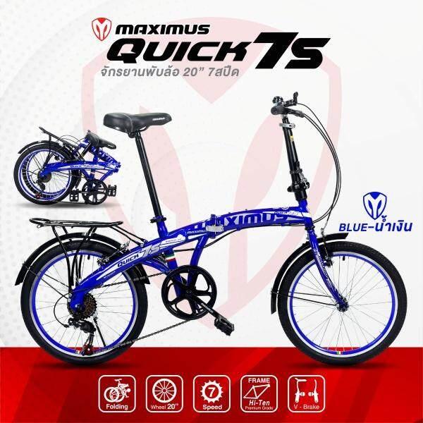 ใหม่จักรยานพับ Quick 7s แบรนด์ Maximus สะดวกสบาย ง่ายต่อการพกพาใช้ได้ทั้งครอบครับให้ความรู้สึกในการปั่นทีนุ่มนวลด้วยเกียร์มากถึง 7สปีด พร้อมรับประกันนาน 3 ปี By Interbike Thailand.