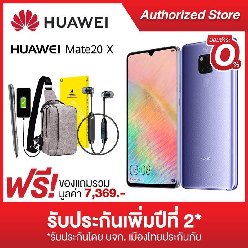 [ผ่อน0% 10 เดือน] Huawei Mate20 X 128GB *พิเศษรับประกันเพิ่มปีที่ 2 + ของแถมมูลค่ารวม 7,369.- *ของแถมมีจำนวนจำกัด nsquared ลือ HUAWEI ร่วมมือ Sony ออกแบบเซ็นเซอร์กล้องขนาดใหญ่เพื่อใช้กับ Mate 30 Series - ลือ HUAWEI ร่วมมือ Sony ออกแบบเซ็นเซอร์กล้องขนาดใหญ่เพื่อใช้กับ Mate 30 Series