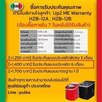 ซื้อใบรับประกันเพิ่มเติม Warranty Card For ULKA HZB-12A , HZB-12B 15กิโล/วัน (เฉพาะลูกค้าที่ซื้อเครื่องแล้วเท่านั้น) กรุณาอ่านก่อนซื้อ