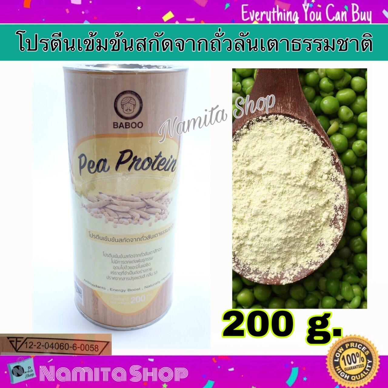 Namita Baboo Pea Protein โปรตีน โปรตีนเข้มข้นสกัดจากถั่วลันเตาธรรมชาติ ชนิดผง ขนาด 200 G..