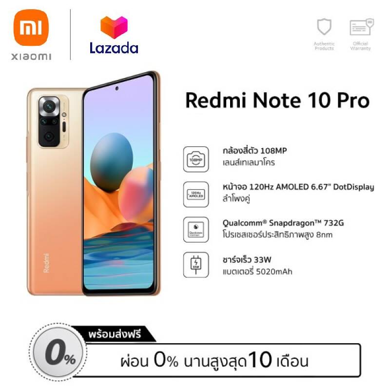 """[ผ่อน 0%] Redmi Note 10 Pro (6GB/128GB) จอกว้าง 6.67"""" แบตฯ 5020 mAh มาพร้อม SD730 กล้องหลัง 4 ตัวคมชัดสูงสุด108MP"""